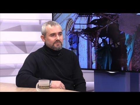 Вечер на Думской. Дмитрий Вичик, 13.03.2018