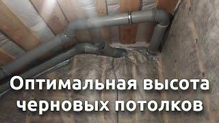 Ванная 2 - 1 - оптимальная высота черновых потолков