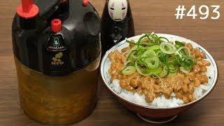 424回混ぜる究極納豆マシン / Ultimate Natto Machine. Japanese Cooking Gadgets
