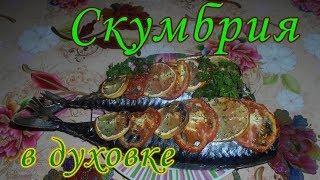 Очень вкусная скумбрия в духовке с овощами и лимоном. Roasted Mackerel with Vegetables and Lemon