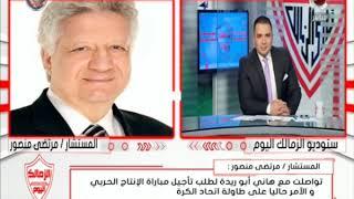 المستشار مرتضي منصور : المستشار مرتضي منصور يفتح النار علي شوبير و مدحت شلبي