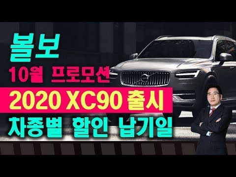 볼보10월프로모션, 2020볼보XC90, 볼보할인, 2020볼보XC60가격