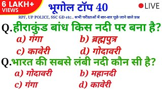 Top 40 GK, top Gk QUESTIONS and ANSWERS For RPF, UP POLICE, SSC GD, CTET etc..