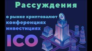 Рассуждения о рынке криптовалют конференциях и ICO