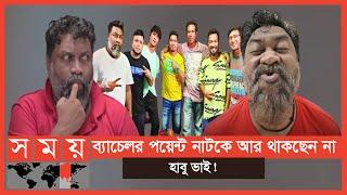 হাবু ভাইকে আবার নাটকে দেখতে চাচ্ছেন ব্যাচেলর পয়েন্টের দর্শকরা |Bachelor Point | Habu Bhai | Somoy TV