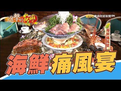 海鮮痛風宴 揹百萬債翻身 第229集《進擊的台灣》part2