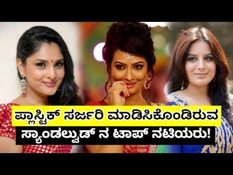 ಸರ್ಜರಿ ಮಾಡಿಸಿಕೊಂಡು ಸೌಂದರ್ಯ ಹೆಚ್ಚಿಸಿಕೊಂಡ ಕನ್ನಡದ ನಟಿಯರು!#kannada Actresses