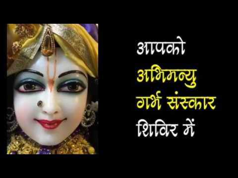 Garbh Sanskar Offer From Shri Krishna   YouTube Garbh Sanskar Offer From Shri Krishna