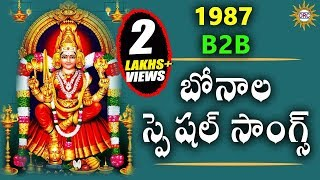Back To Back Bonala Special Songs (1987 ) || Telangana Devotional Songs || Disco Recording Company