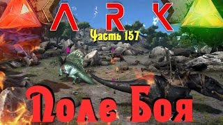 ARK Survival of the Fittest - Жесткие динозавры