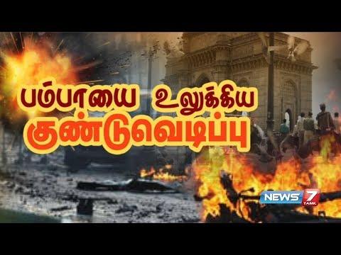 பம்பாயை உலுக்கிய குண்டுவெடிப்பு | The 1993 Mumbai Bomb Blasts