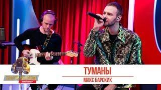 Макс Барских - Туманы. «Золотой Микрофон 2019»
