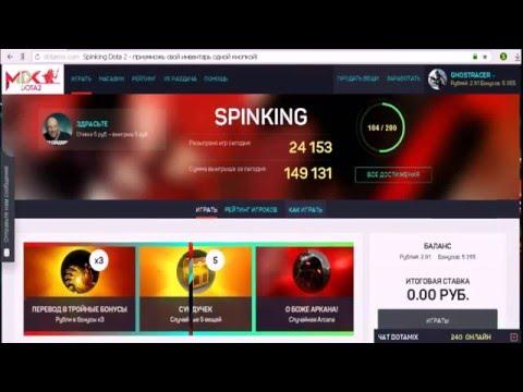 Dota 2 roulette site