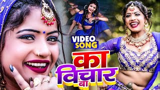 #Video - का विचार बा - Shrawan Pal - Ka Vichar Ba - #Rani - Bhojpuri Hit Song 2021