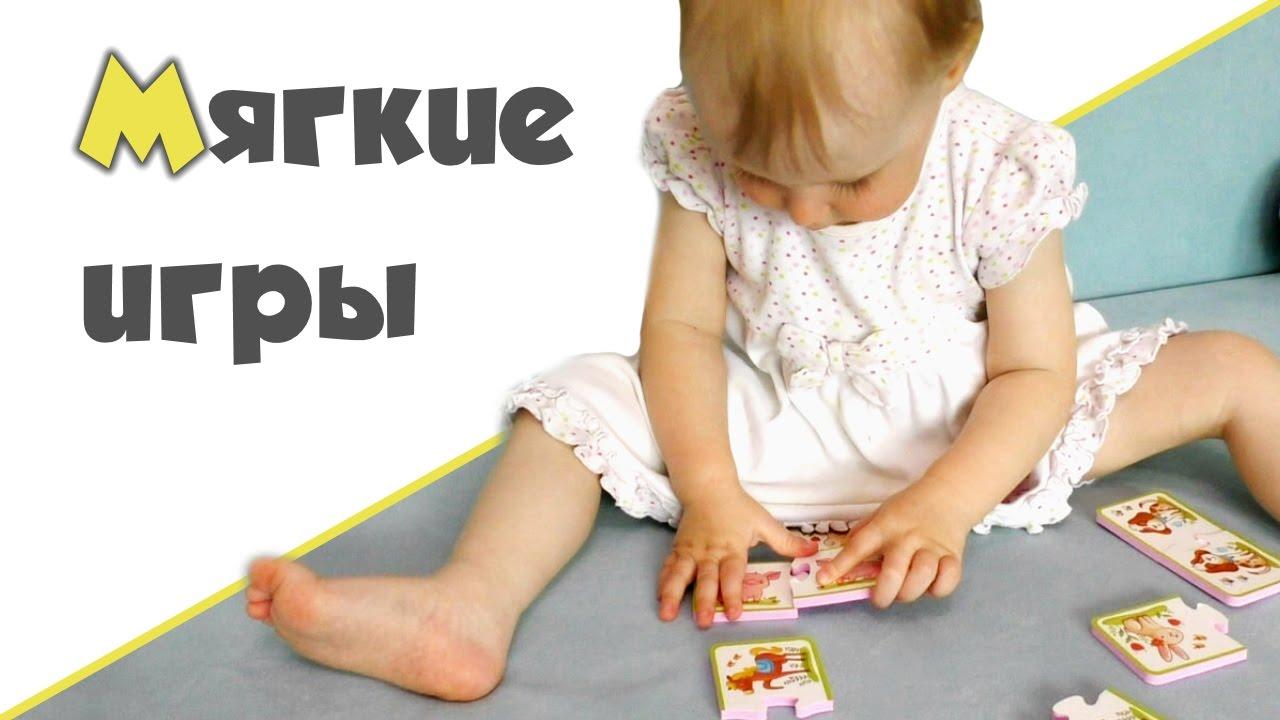РАЗВИВАЮЩИЕ ИГРЫ 1+ ♥ Мягкие игры Айрис-пресс
