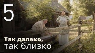 ТАК ДАЛЕКО, ТАК БЛИЗКО. Серия 5 ≡ STRANGELY FAMILIAR. Episode 5 (Eng Sub)