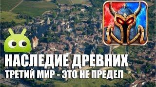 Обзор игры Наследие Древних от AndroidInsider.ru