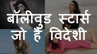 बॉलीवुड स्टार्स जो है विदेशी   Top 10 Foreign Born Bollywood Stars   Chotu Nai