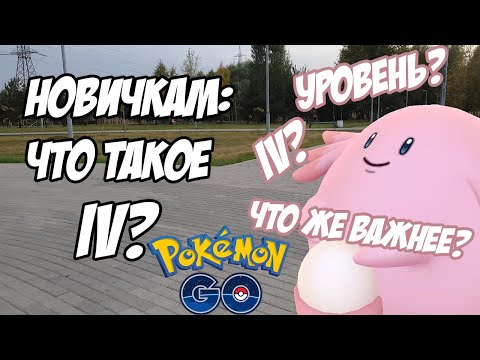 [Pokemon GO] Подробный гайд новичкам: Что такое IV? Что важнее: IV или уровень?