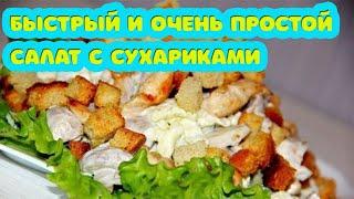 Салат за 3 минуты. Быстрый салат с сухариками, куриной грудкой и шампиньонами.Готовить вкусно просто
