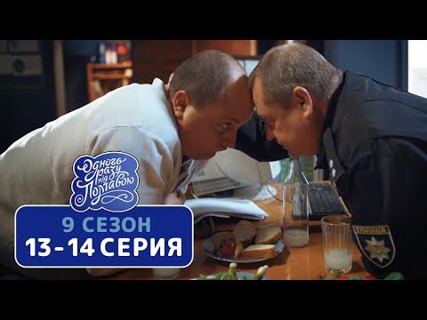 Сериал Однажды под Полтавой - Новый сезон 13-14 серия | Комедия для всей семьи