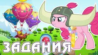 Групповые задания в игре Май Литл Пони (My Little Pony) - часть 1