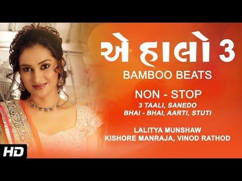 Gujarati Garba Songs - Aye Halo | Teen Tali, Sanedo, Bhai Bhai, Aarti & Stuti