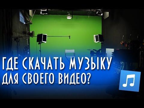 Где бесплатно скачать музыку для своего видео (канала на ютуб)?