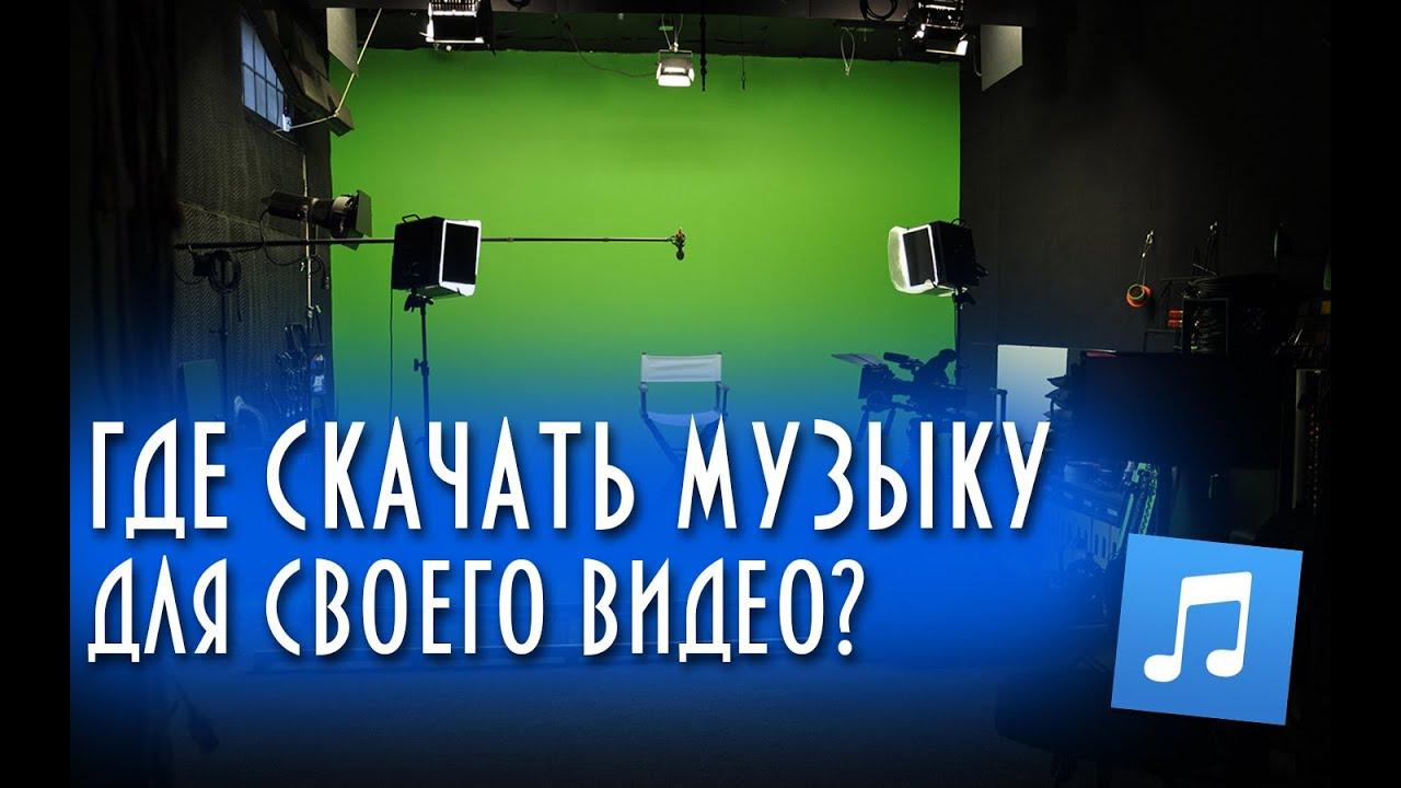 Где бесплатно скачать музыку для своего видео (канала на ...