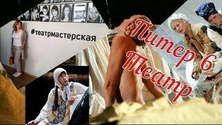 Смотреть видео Куда пойти в Санкт-Петербурге ? онлайн