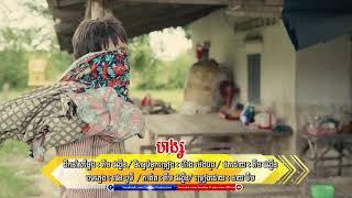 ពិរស់ណាស់ ហង្ស-ចឺម song new original song Khmer Mrr sokha