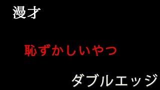 漫才「恥ずかしいやつ」 【ダブルエッジ】 □田辺日太 1967年6月23日 趣...