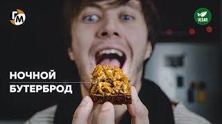 Ночной Бутерброд что поесть ночью Голодный Мужчина ГМ 222