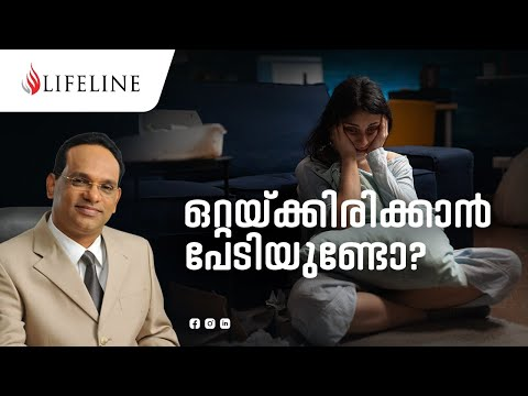 How to overcome your phobia ? | Dr PP Vijayan | Lifeline TV