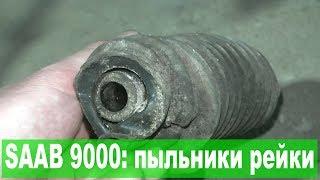 SAAB 9000: замена пыльников рулевой рейки