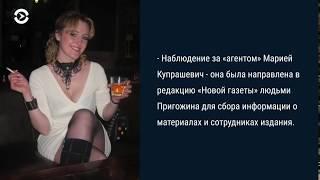 Расследование о Пригожине | Главное | 22.10.18