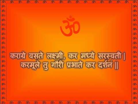 Karaagre Vasate Lakshmi - in sanskrit with meaning - Mantra for Wealth And Prosperity