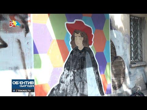 ТРК НІС-ТВ: Об'єктив 4 08 20 Картина вуличних художників на Московській