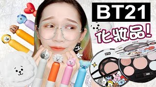 【BT21 x VT化妝品】甚麼?它們是BTS的孩子?!|BT21 x VT cosmetics unboxing|Anima開開箱 thumbnail
