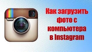 КАК загрузить фото и видео В ИНСТАГРАМ  С КОМПЬЮТЕРА бесплатно