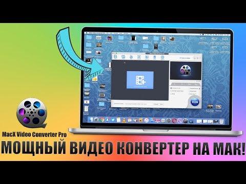 Конвертировать видео в любой формат без потери качества - MacX Video Converter Pro