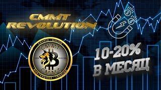 Презентация CMMT Revolution реальный отзыв инвестиции и заработок пассивный доход 10-20% в месяц