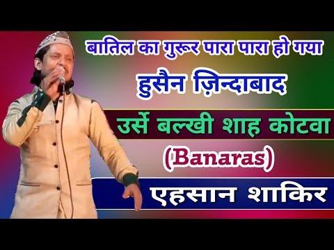 Ahsan Shakir Naat 2018||Urse Balkhi Shah Kotwa 2018||Batil Ka Guroor Para Para Ho Gaya||Husain
