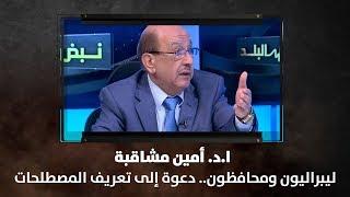 ا.د. أمين مشاقبة - ليبراليون ومحافظون.. دعوة إلى تعريف المصطلحات