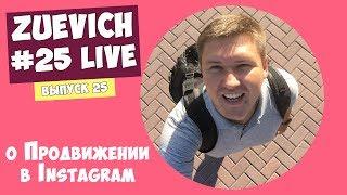 #25 Моё отношение к popartmarketing (Лилия Нилова)   Инстаграм умер  Реклама в Instagram не работает