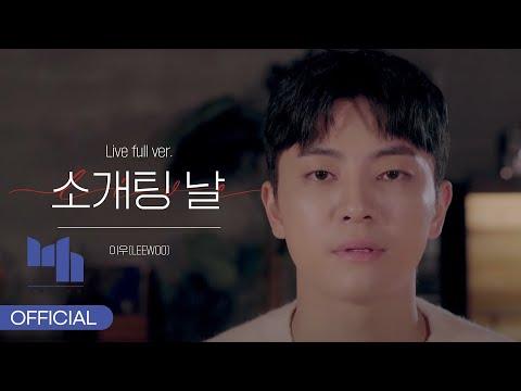 이우(LEEWOO) - '소개팅 날'(Live full ver.)