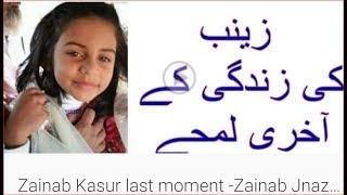 Zainab Kasur last moment |Zainab Jnaza Video | Seven-year-old Zainab's from Kasoor Punjab Pakistan