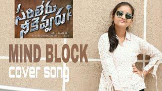 Mind Block cover song by Keerthi | Sarileru Neekevvaru | Mahesh Babu | Rashmika | DSP