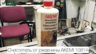 Фото AKEM  10814 очиститель камня от ржавчины инструкция по применению   Лаборатория Сервис Камня