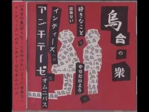 【V.A】  鳥合の衆  [全14曲] mp3